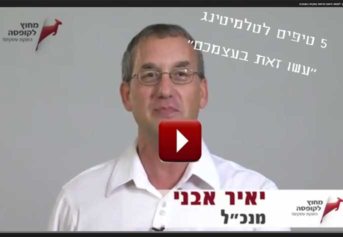 yair video tips3